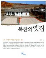 도서 이미지 - 북한의 옛집 (함경도 편)
