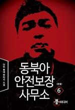 도서 이미지 - 동북아 안전보장 사무소