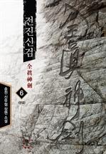 도서 이미지 - 전진신검