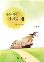 도서 이미지 - 지식사회의 인간관계 (개정판)