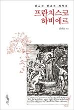 도서 이미지 - 프란치스코 하비에르 : 아시아 선교의 개척자