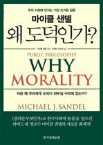 왜 도덕인가