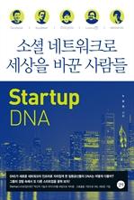 도서 이미지 - 소셜 네트워크로 세상을 바꾼 사람들 - Startup DNA