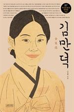 도서 이미지 - 김만덕