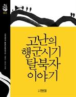 도서 이미지 - 고난의 행군시기 탈북자 이야기