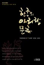 도서 이미지 - 한국의 아리랑문화