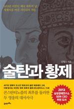 도서 이미지 - 술탄과 황제