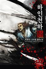 도서 이미지 - [합본] 하인천하 (전10권/완결)