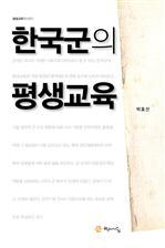 도서 이미지 - 한국군의 평생교육