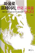 도서 이미지 - 파울로 프레이리 한국교육을 만나다