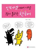 도서 이미지 - 인터넷에서 가장 많이 틀리는 한국어