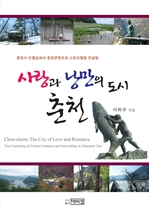 도서 이미지 - 사랑과 낭만의 도시 춘천