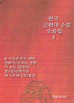 도서 이미지 - 한국 근현대 소설 모음집 3