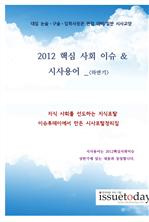 도서 이미지 - 2012 핵심 사회이슈&최신 시사용어 - 하반기