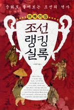 도서 이미지 - 어메이징 조선랭킹실록