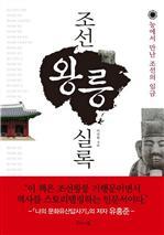 도서 이미지 - 조선왕릉실록