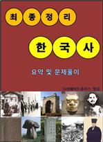 도서 이미지 - 최종정리 한국사