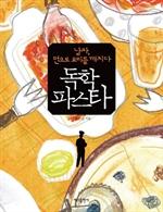 도서 이미지 - 독학 파스타 : 남자, 면으로 요리를 깨치다