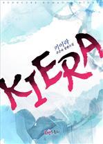 도서 이미지 - 키이라(Kiera)