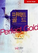 도서 이미지 - 퍼펙트 골드 (Perfect Gold)