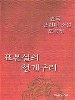 도서 이미지 - 한국 근현대 소설 모음집 - 표본실의 청개구리