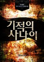 도서 이미지 - [합본] 기적의 사나이 (전10권/완결)