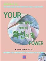 도서 이미지 - 성공의 베스트 자산 YOUR 1%의 생각과 99%의 확신의 힘 1