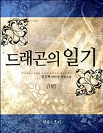 도서 이미지 - [합본] 드래곤의 일기 (전8권/완결)