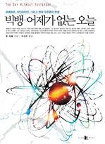 도서 이미지 - 빅뱅, 어제가 없는 오늘