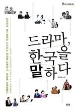 도서 이미지 - 드라마, 한국을 말하다