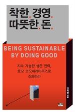 도서 이미지 - 착한 경영 따뜻한 돈 : 지속 가능한 생존 전략, 호모 코오퍼러티쿠스로 진화하라
