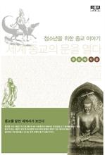 도서 이미지 - 세계 종교의 문을 열다 : 청소년을 위한 종교 이야기