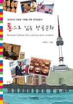 도서 이미지 - 통으로 읽는 한국문화