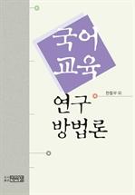 도서 이미지 - 국어교육 연구 방법론