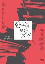 도서 이미지 - 한국의 모든 지식