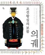 도서 이미지 - 조선 왕실의 보물, 의궤