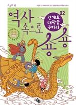 도서 이미지 - 광개토대왕을 구하라(역사 속으로 숑숑 02 고구려 편)