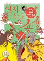 도서 이미지 - 왕건과 궁예의 한판 승부(역사 속으로 숑숑 06 고려 전기 편)