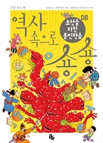 도서 이미지 - 조선을 지킨 훈민정음(역사 속으로 숑숑 08 조선 전기 편)