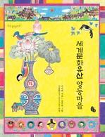 도서 이미지 - 세계문화유산 양동마을 - 우리의 전통이 살아 숨 쉬는 곳(토토 생각날개 22)