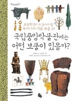 도서 이미지 - 국립중앙박물관에는 어떤 보물이 있을까?-초등학생이 꼭 알아야 할 우리나라 대표 유물 25(토토 생각날개 13)