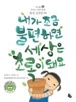 도서 이미지 - 내가 조금 불편하면 세상은 초록이 돼요(지구를 지키는 어린이들의 환경 실천법 50)