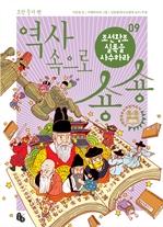 도서 이미지 - 조선왕조실록을 사수하라(역사 속으로 숑숑 09 조선 중기 편)