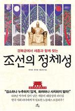도서 이미지 - 조선의 정체성