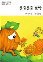 도서 이미지 - 둥글둥글 호박