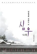 도서 이미지 - [합본] 심우(心雨) (전2권/완결)