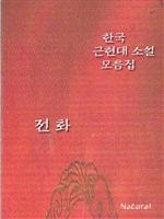 도서 이미지 - 한국 근현대 소설 모음집 - 전화