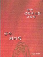 도서 이미지 - 한국 근현대 소설 모음집 - 금수회의록