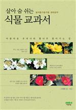 도서 이미지 - 살아 숨 쉬는 식물 교과서