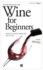 도서 이미지 - Wine for Beginners
